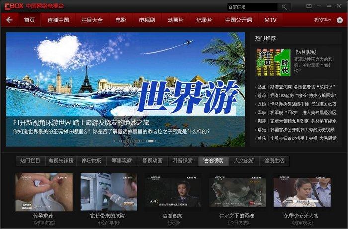 cntv网络电视台l_CBox央视影音产品帮助- CBox客户端官方下载-CNTV中国网络电视台