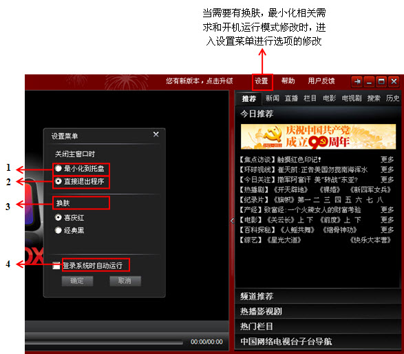 cntv网络电视台l_CBox产品帮助- CBox客户端官方下载-CNTV中国网络电视台