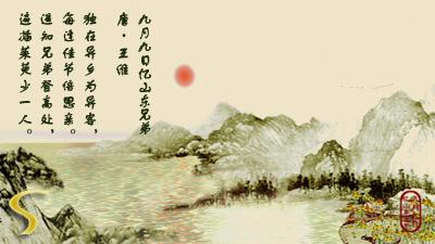 九月九日忆山东兄弟+唐・王维