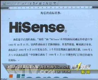 海信西门子商标案和解 海信抱得hisense归